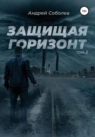 Андрей Соболев, Защищая горизонт. Том 2