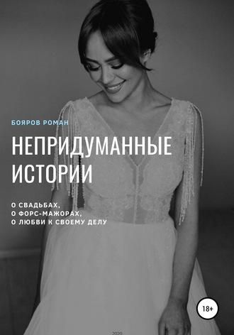 Роман Бояров, Непридуманные истории