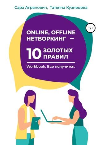 Сара Агранович, Татьяна Кузнецова, Online, offline нетворкинг – 10 золотых правил