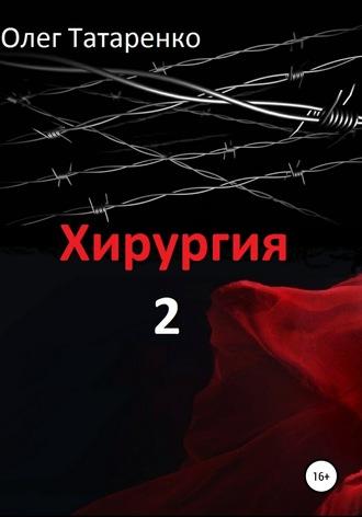 Олег Татаренко, Хирургия 2