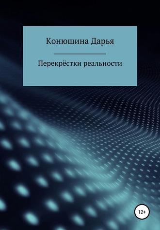 Дарья Конюшина, Перекрёстки реальности