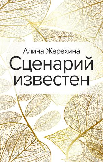 Алина Жарахина, Сценарий известен