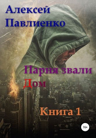 Алексей Павлиенко, Парня звали Дом