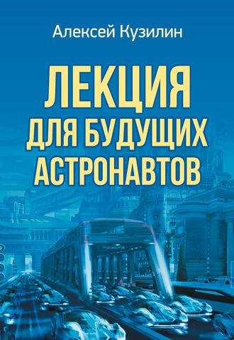Алексей Кузилин, Лекция для будущих астронавтов