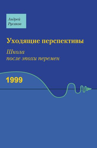 Андрей Русаков, Уходящие перспективы. Школа после эпохи перемен