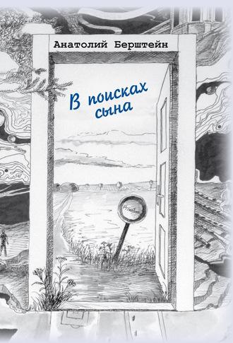 Анатолий Берштейн, В поисках сына