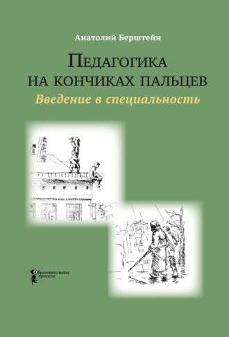 Анатолий Берштейн, Педагогика на кончиках пальцев. Введение в специальность