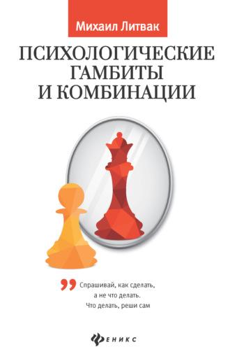 Михаил Литвак, Психологические гамбиты и комбинации. Практикум по психологическому айкидо