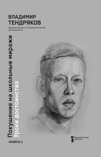 Владимир Тендряков, Покушение на школьные миражи. Уроки достоинства. Книга 1