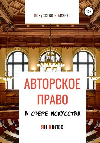 Ян Колес, Авторское право в сфере искусства