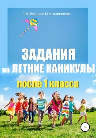 Татьяна Векшина, Мария Алимпиева, Задания на летние каникулы после 1 класса