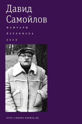 Давид Самойлов, Мемуары. Переписка. Эссе