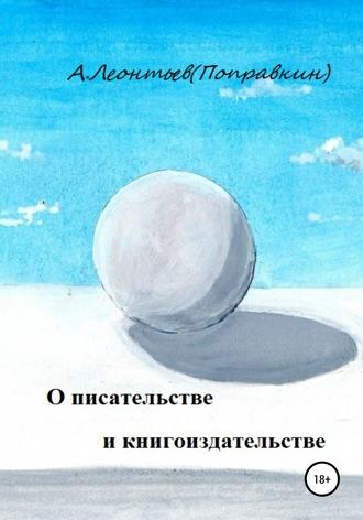 Алексей Леонтьев(Поправкин), О писательстве и книгоиздательстве