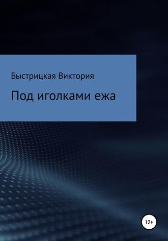 Виктория Быстрицкая, Под иголками ежа