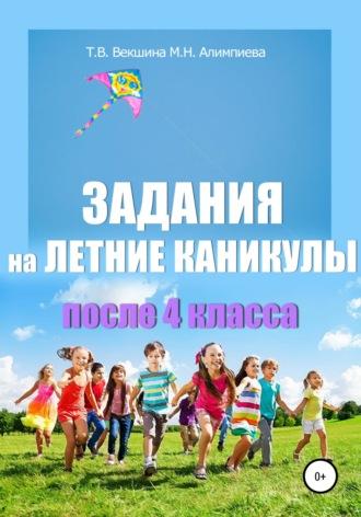 Татьяна Векшина, Мария Алимпиева, Задания на летние каникулы после 4 класса