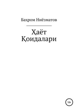 Баҳром Ниёзматов, ҲАЁТ ҚОИДАЛАРИ