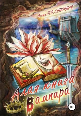 Агата Полуночная, Алая книга вампира