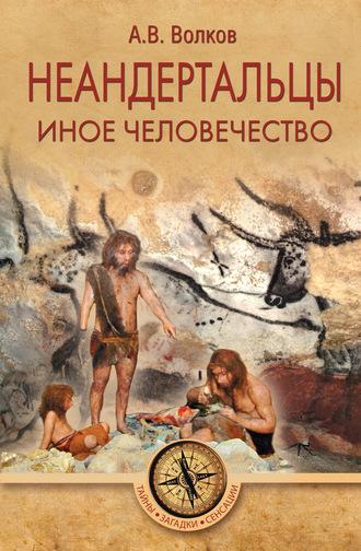 Александр Волков, Неандертальцы. Иное человечество