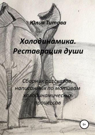 Юлия Титова, Холодинамика. Реставрация души