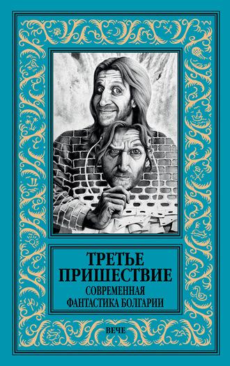 Коллектив авторов, Атанас Славов, Третье пришествие. Современная фантастика Болгарии