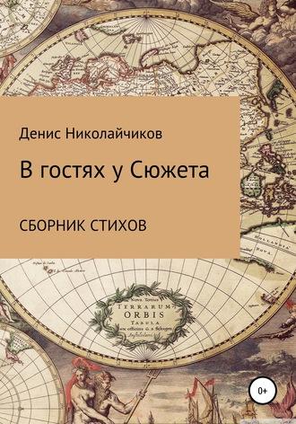 Денис Николайчиков, В гостях у Сюжета