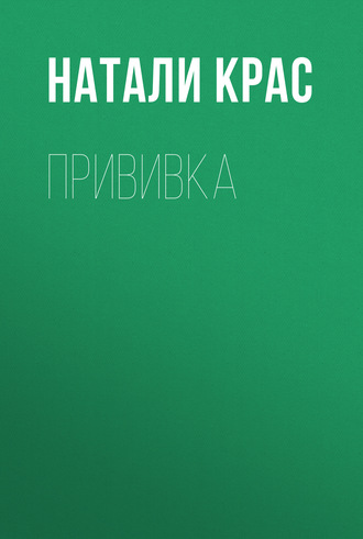 Натали Крас, Прививка