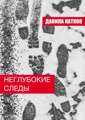 Данила Катков, Неглубокие следы