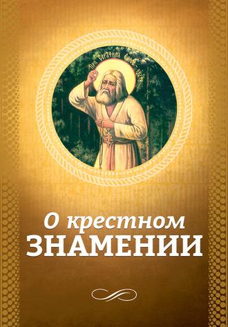 О. Есаянц, О крестном знамении
