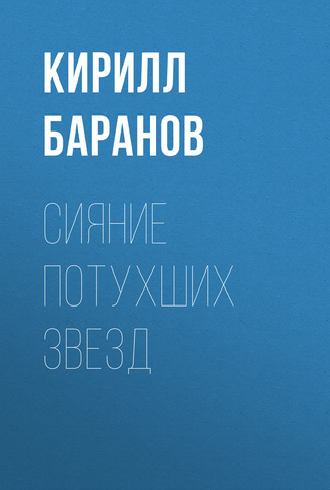 Кирилл Баранов, Сияние потухших звезд