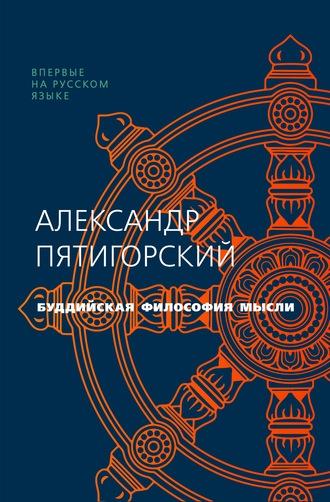Александр Пятигорский, Буддийская философия мысли