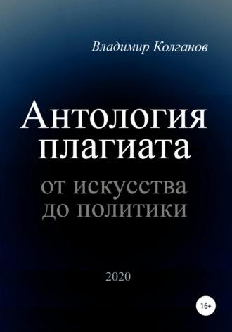 Владимир Колганов, Антология плагиата: от искусства до политики