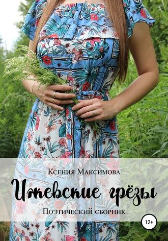 Ксения Максимова, Ижевские грёзы