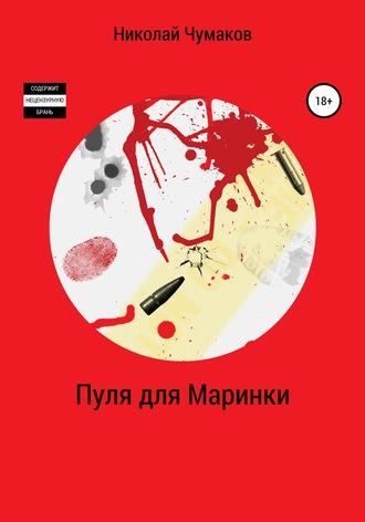 Николай Чумаков, Пуля для Маринки