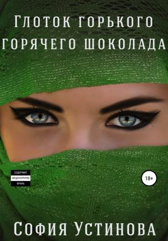 Александра Ермакова, Глоток горячего горького шоколада