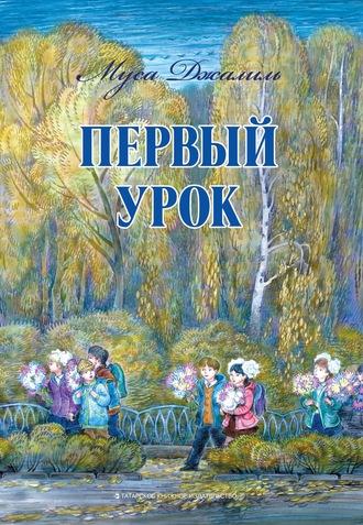 Муса Джалиль, Айсылу Галияхметова, Первый урок
