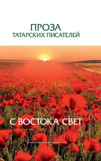 Сборник, С Востока свет. Проза татарских писателей