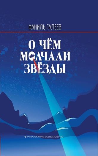 Фаниль Галеев, О чем молчали звезды