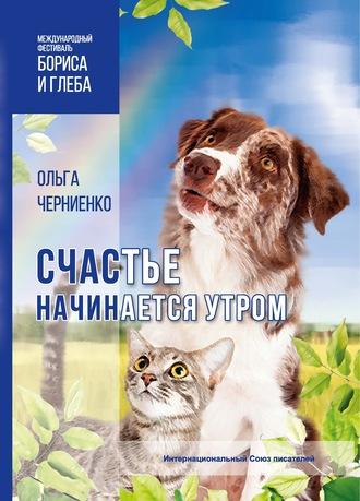 Ольга Черниенко, Счастье начинается утром