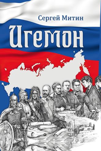 Сергей Митин, Игемон. Размышления о региональной власти в России