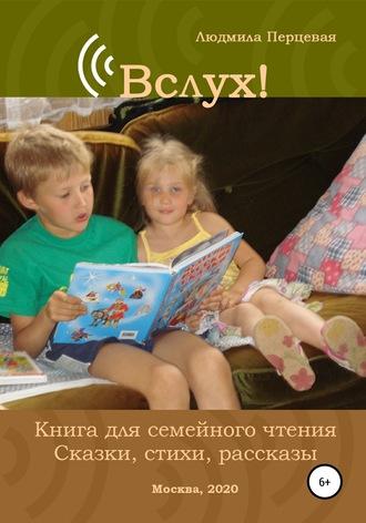 Людмила Перцевая, Вслух! Книга для семейного чтения. Сказки, стихи, рассказы