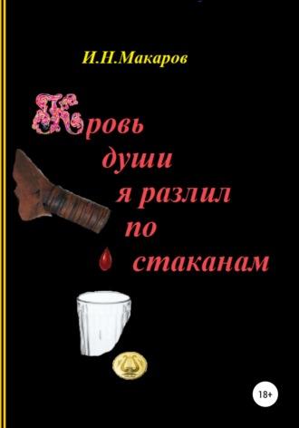 Игорь Макаров, Не спрашивай гусара о любви. Часть I