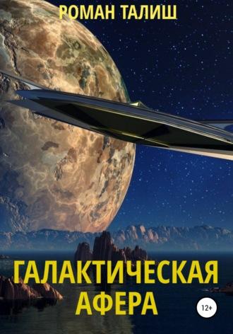 Роман Талиш, Галактическая афера