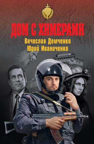 Юрий Иваниченко, Вячеслав Демченко, Дом с химерами