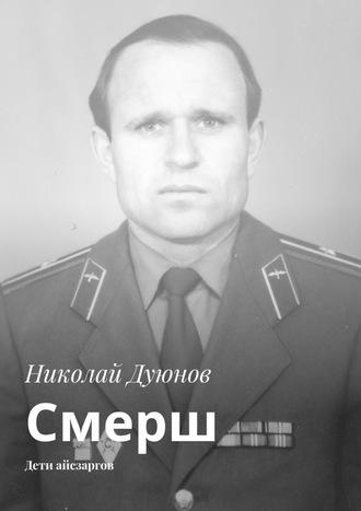 Николай Дуюнов, Смерш. Дети айсзаргов