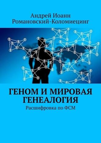 Андрей Иоанн Романовский-Коломиецинг, Геном имировая генеалогия. Расшифровка по ФСМ