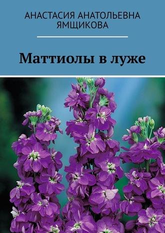 Анастасия Ямщикова, Маттиолы влуже