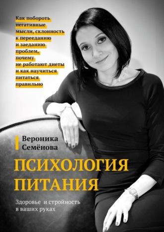 Вероника Семёнова, Психология питания