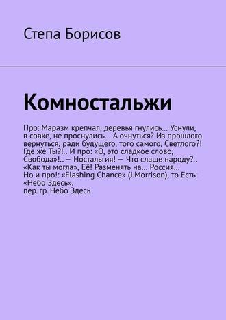 Степа Борисов, Комностальжи