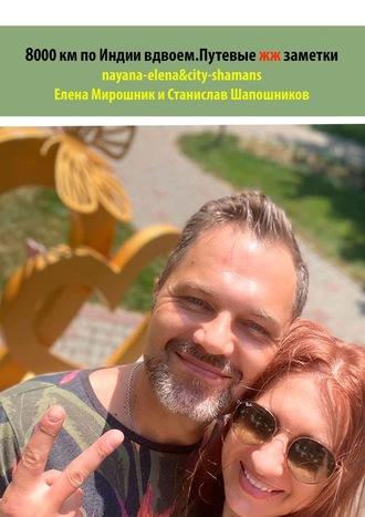 Елена Мирошник, Станислав Шапошников, 8000км поИндии вдвоем. Путевые жж-заметки. nayana-elena & city-shamans