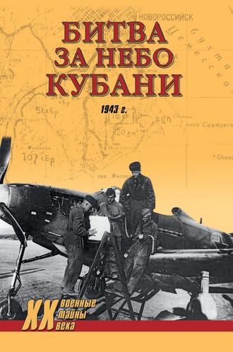 Дмитрий Дёгтев, Дмитрий Зубов, Битва за небо Кубани. 1943 г.